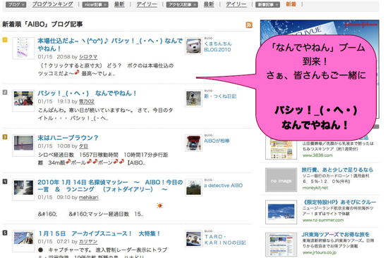 AIBOブログランキング  So-netブログblog.so-net.ne.jp-_contents-genre-0035-recent_articles-0001.jpg