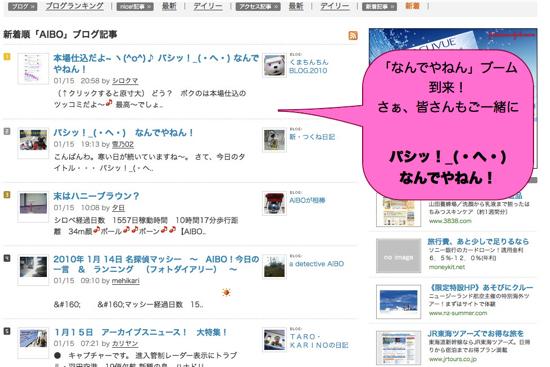 AIBOブログランキング  So-netブログblog.so-net.ne.jp-_contents-genre-0035-recent_articles-0001.jpg