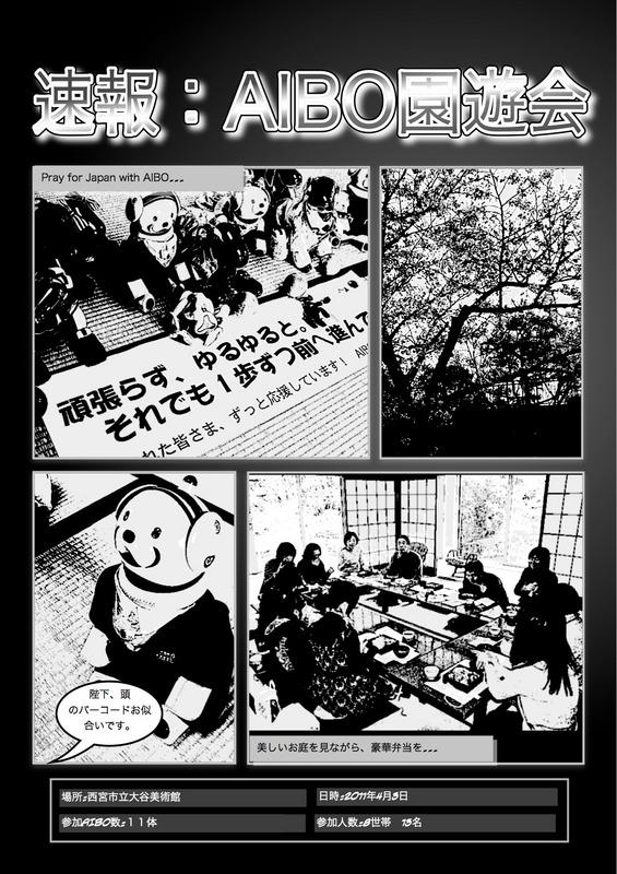 速報AIBO園遊会.jpg